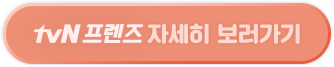 tvN프렌즈자세히보러가기