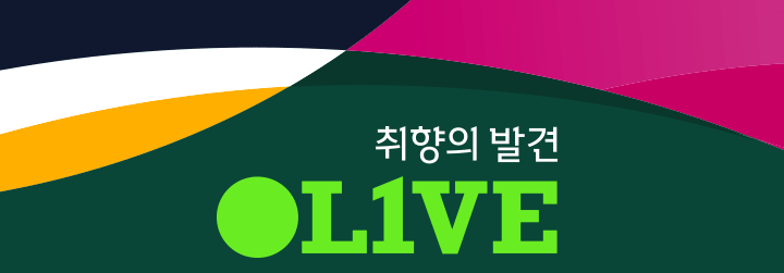 취향의 발견, OLIVE