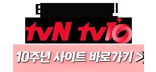 티비엔티비텐 tvN tv10