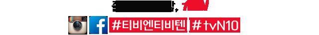 즐거움의 시작, tvN