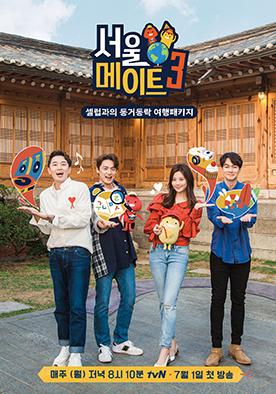 서울메이트3