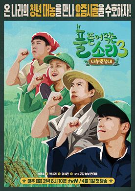 풀 뜯어먹는 소리3-대농원정대