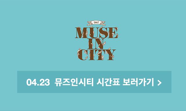 04.23 뮤즈인시티 시간표 보러가기