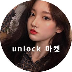 unlock 마켓