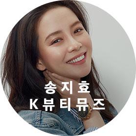 K뷰티뮤즈 송지효