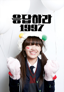 응답하라1997