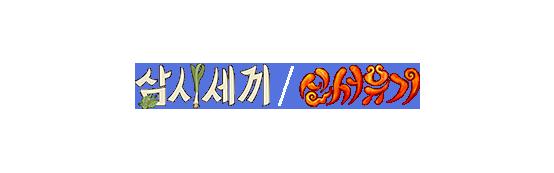 삼시세끼/신서유기