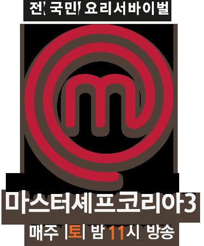 전 국민 요리서바이벌 마스터 세프코리아3 매주 토요일 밤 11시 방송