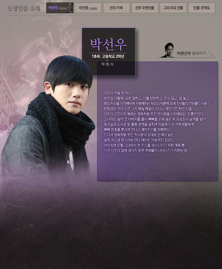 韓劇《Nine:九回時間旅行》劇情人物線上看 2