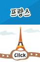 프랑스 -