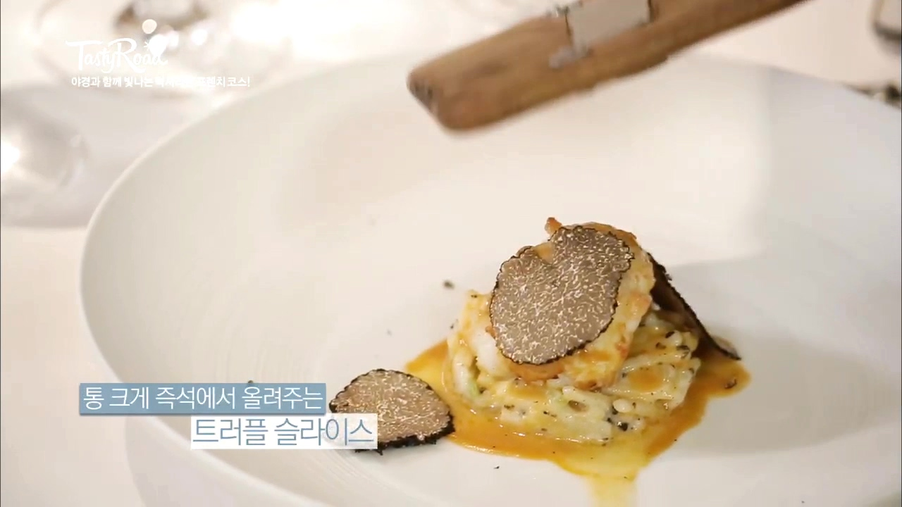 Chef's Tasing (메뉴 구성에 따라 가격 상이)