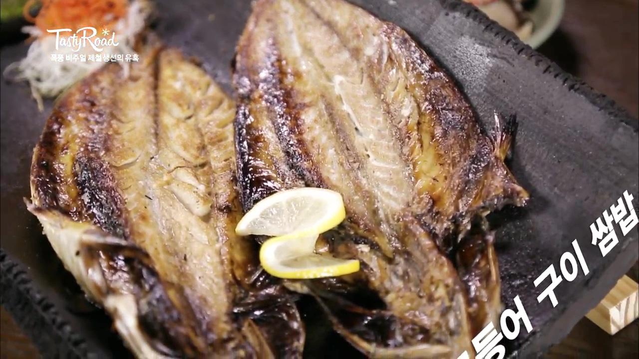 고등어 구이 쌈밥 정식 (1인) 13000원