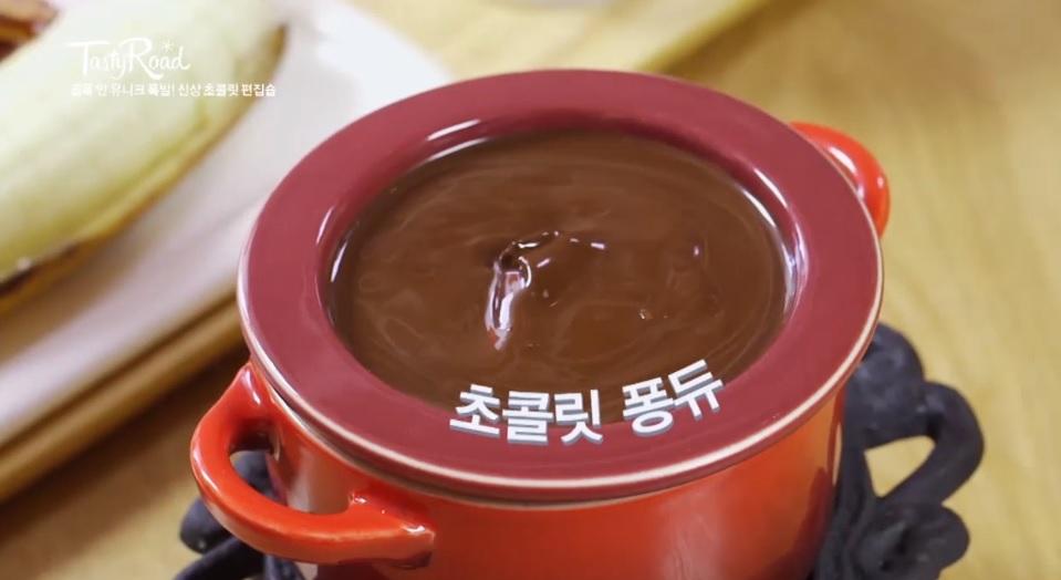 초콜릿 퐁듀 / 13000원