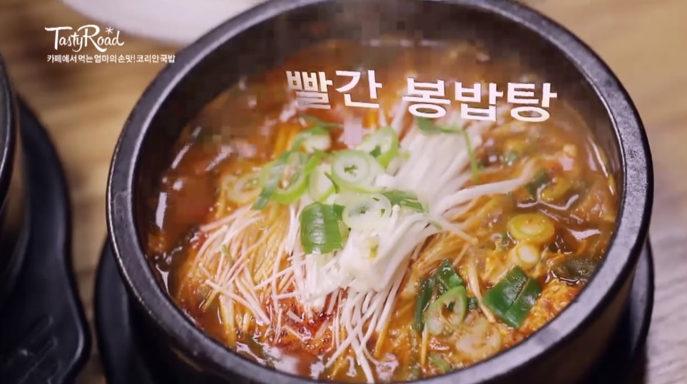 빨간봉밥탕 8000원 (특) 10000원