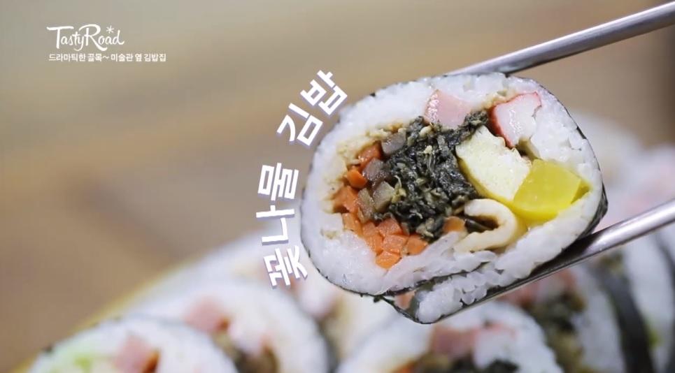 꽃나물김밥 / 4000원