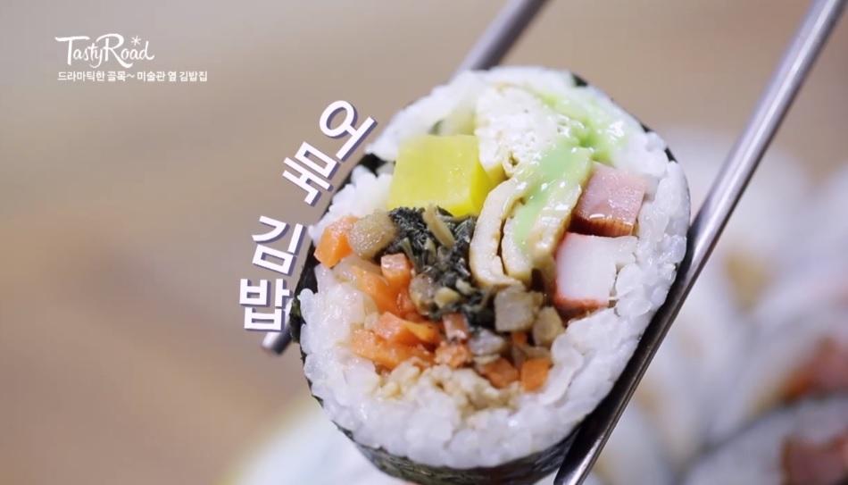 어묵김밥 / 4000원
