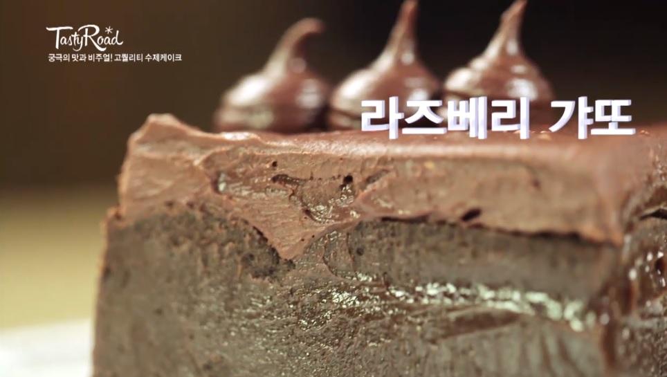 라즈베리 갸또(조각)/6500원 (홀케이크2호)/ 36000원