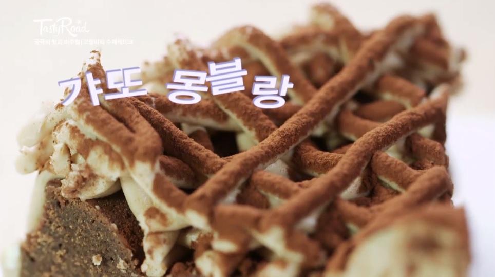 갸또 몽블랑(조각)/ 6500원 (홀케이크2호)/ 36000원