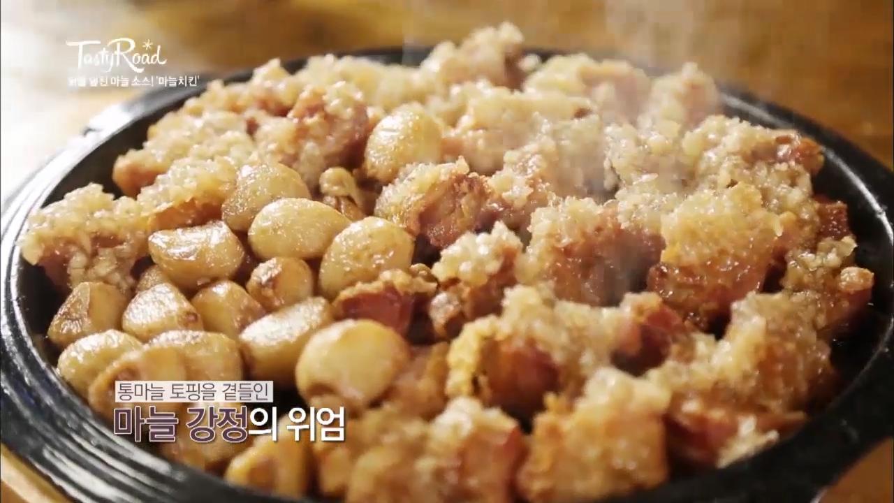 마늘 강정 13000원