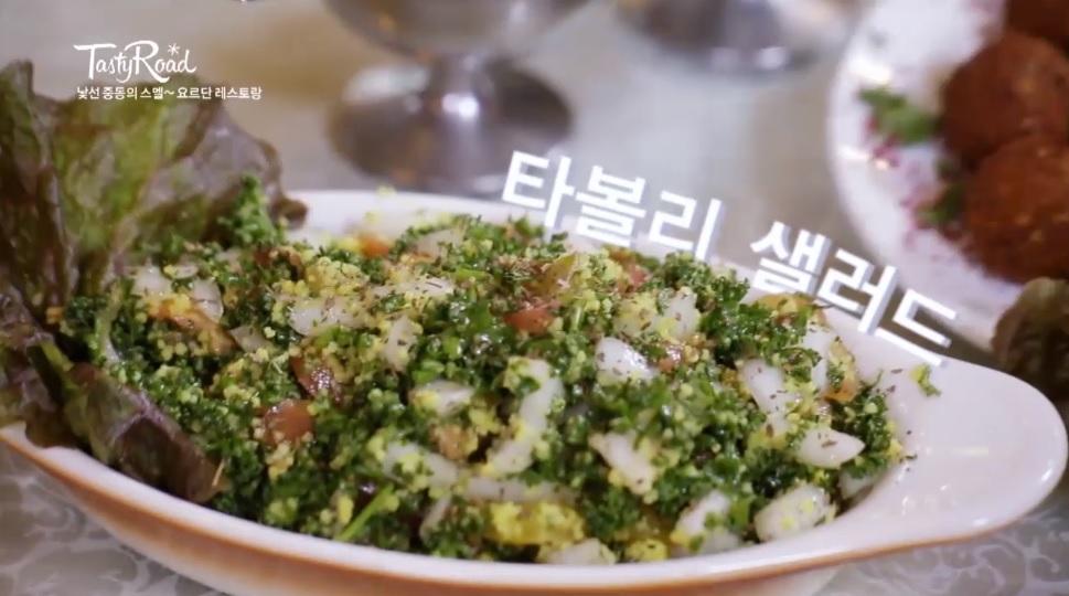 타볼리 샐러드(Taboly Salad)