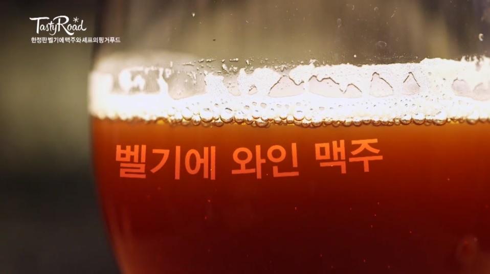 벨기에 와인 맥주 (플랜더스 레드 에일) 16000원