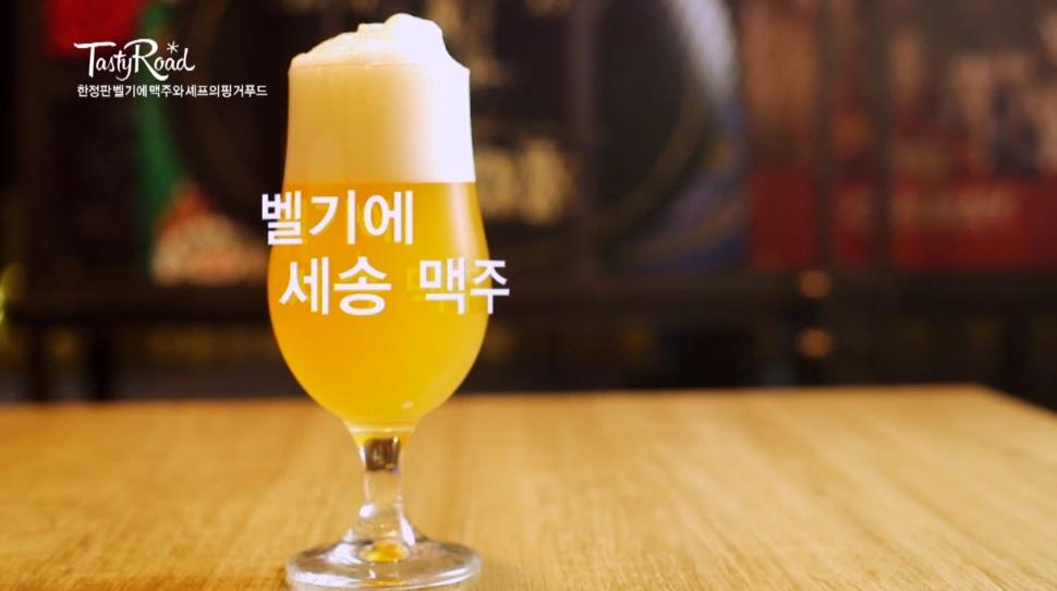 벨기에 세송 맥주 (세송 에일) 13000원