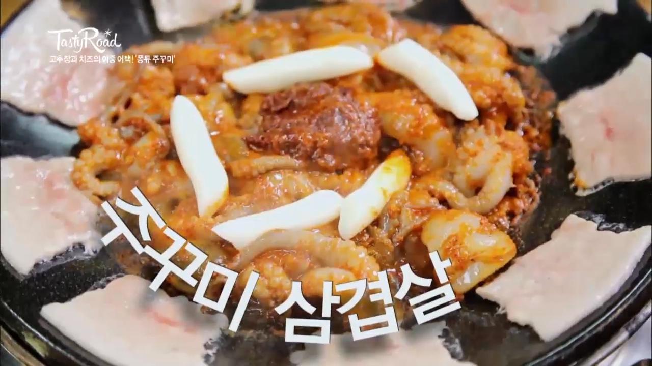 주꾸미 삼겹살 (쭈삼이) 10000원