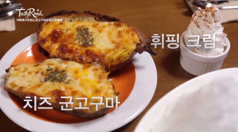 치즈 고구마(크림) 6000원