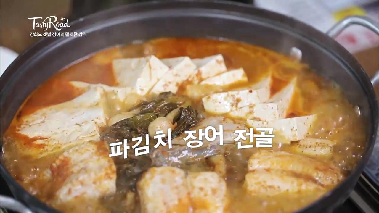 파김치 장어 전골 (2인) 39000원