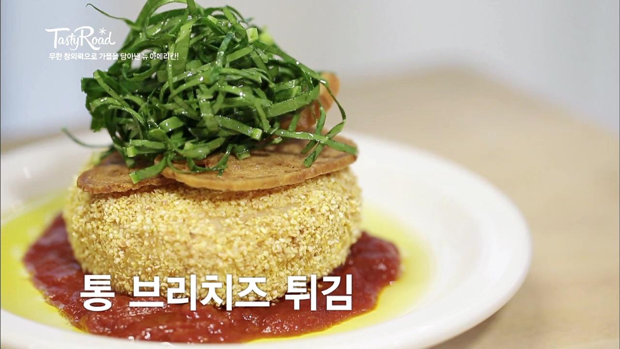 통 브리치즈 튀김 13000원