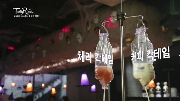 힐링포션 레드(체리브랜디) / 힐링포션 커피(커피 리큐르)