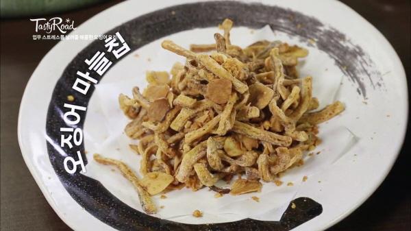 오징어 마늘 칩