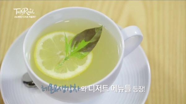 레몬&생강차