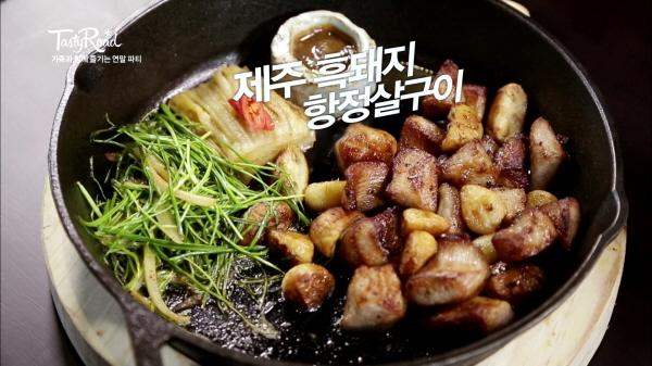제주 흑돼지 항정살 구이와 멜젓 소스