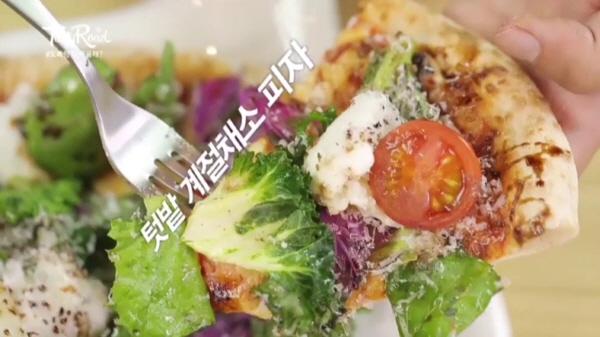 텃밭 계절 야채 피자