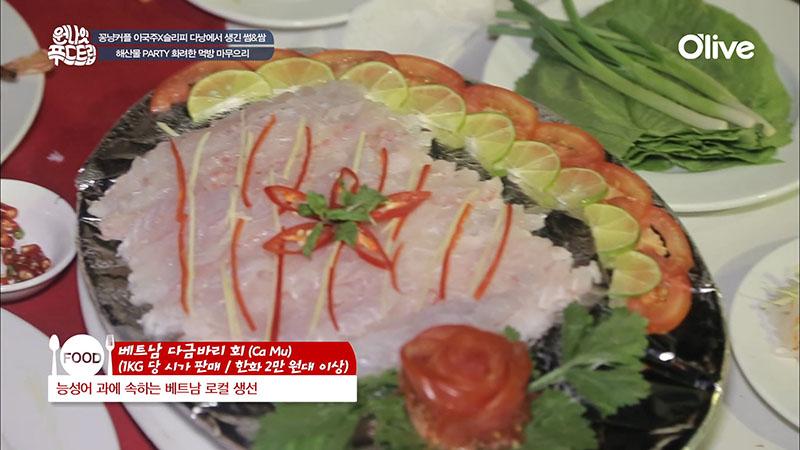베트남 다금바리 회 Ca Mu 1kg 당 시가 판매 (한화 2만 원대 이상)