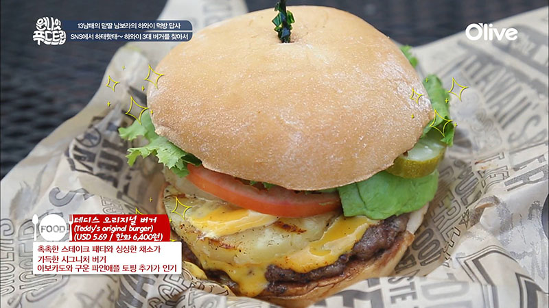 테디스 오리지널 버거 Teddy's original burger (한화 약 6400원)