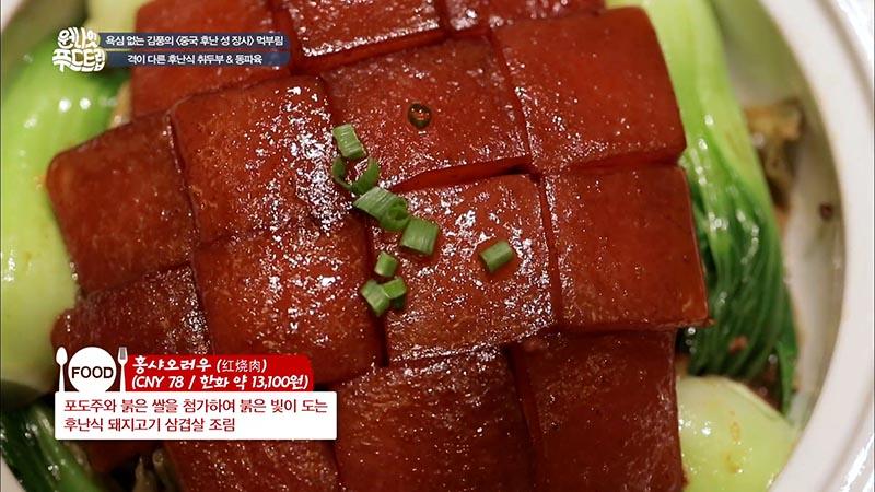 홍샤오러우 CNY 78 (한화 약 13100원)