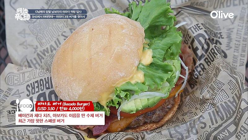 바카도 버거 Bacado Burger USD 3.50 (한화 약 4000원)