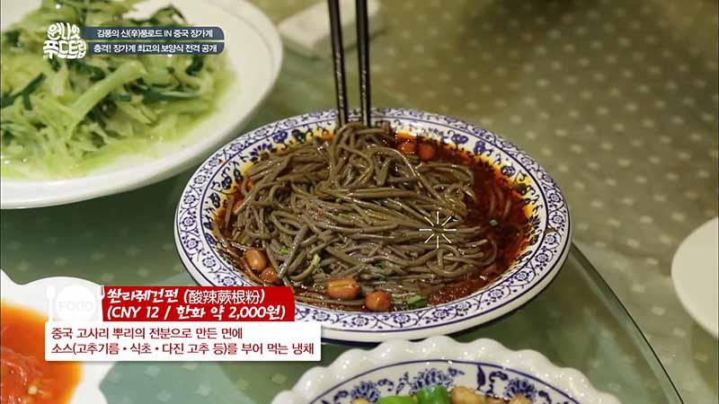 쏸라줴건펀 CNY 12 (한화 약 2000원)