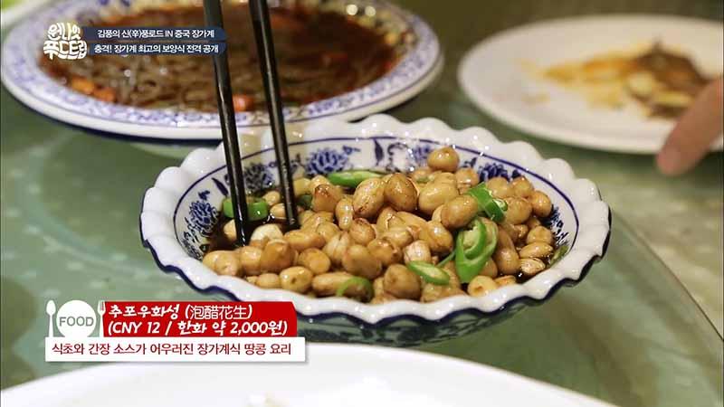 추포우화성 CNY 12 (한화 약 2000원)