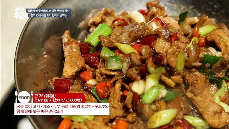 간궈 CNY 88 (한화 약 15000원)