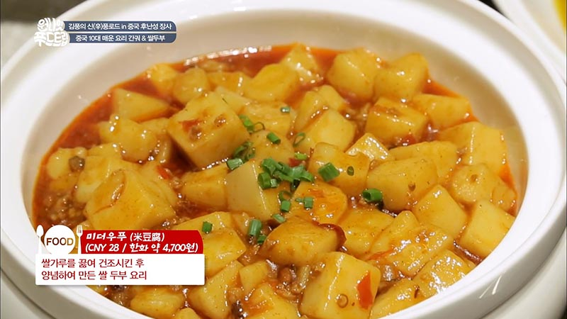 미더우푸 CNY 28 (한화 약 4700원)