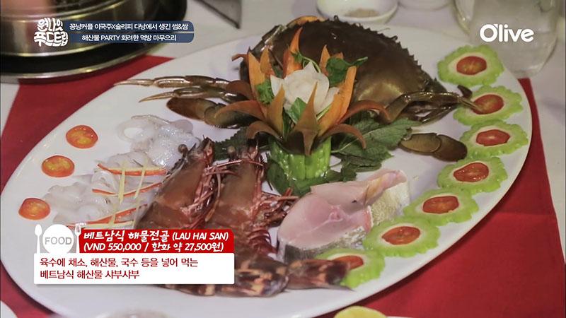 베트남식 해물전골 Lau Hai San VND 550000원 (한화 약 27500원)