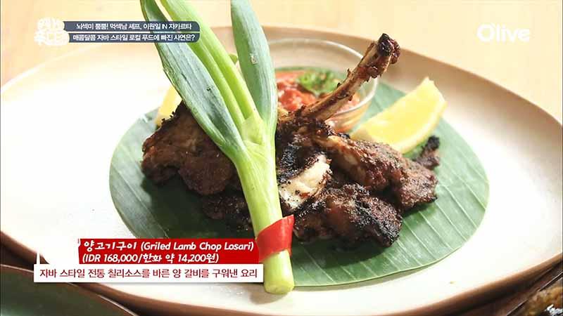 양고기 구이 Griled Lamb Chop Losari 한화 약 14200원