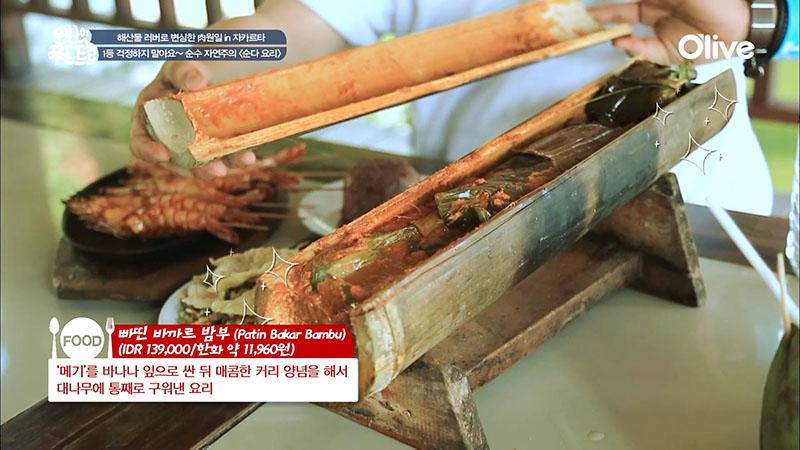 빠띤 바까르 밤부 Patin Bakar Bambu (한화 약 11960원)