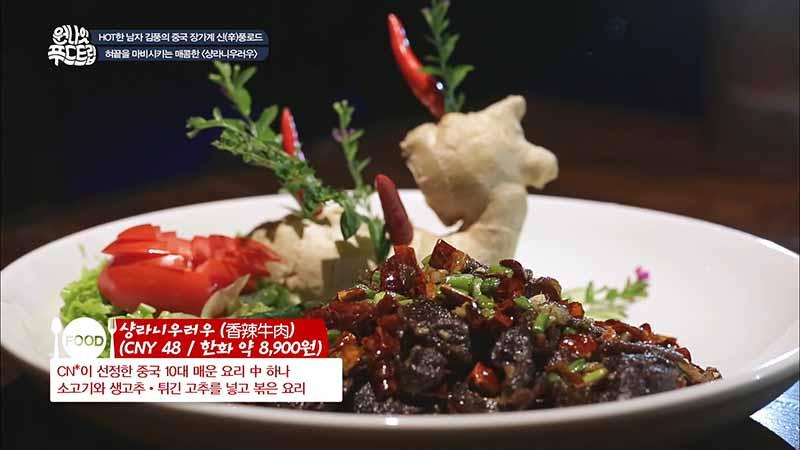 샹라니우러우 CNY 48 (한화 약 8900원)