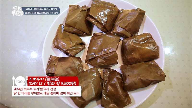 즈뽀우지 CNY 58 (한화 약 9800원)