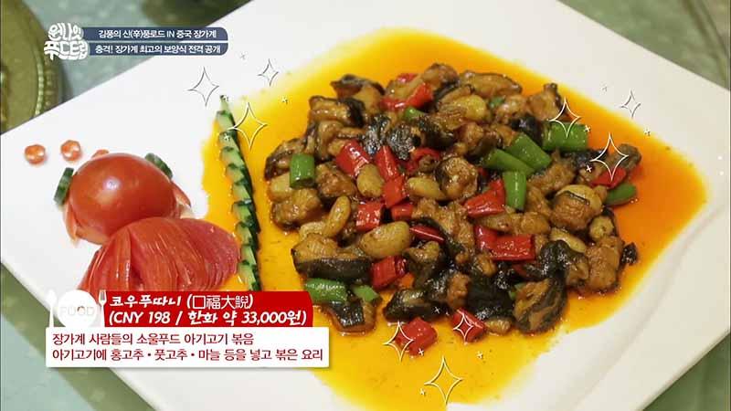 코우푸따니 CNY 198 (한화 약 33000원)