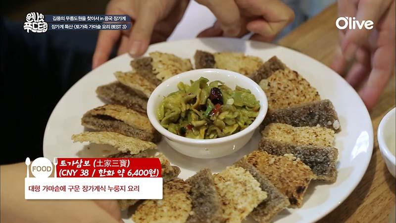 토가삼보 CNY 38 (한화 약 6400원)